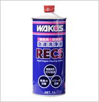 WAKO'S エンジンRECS