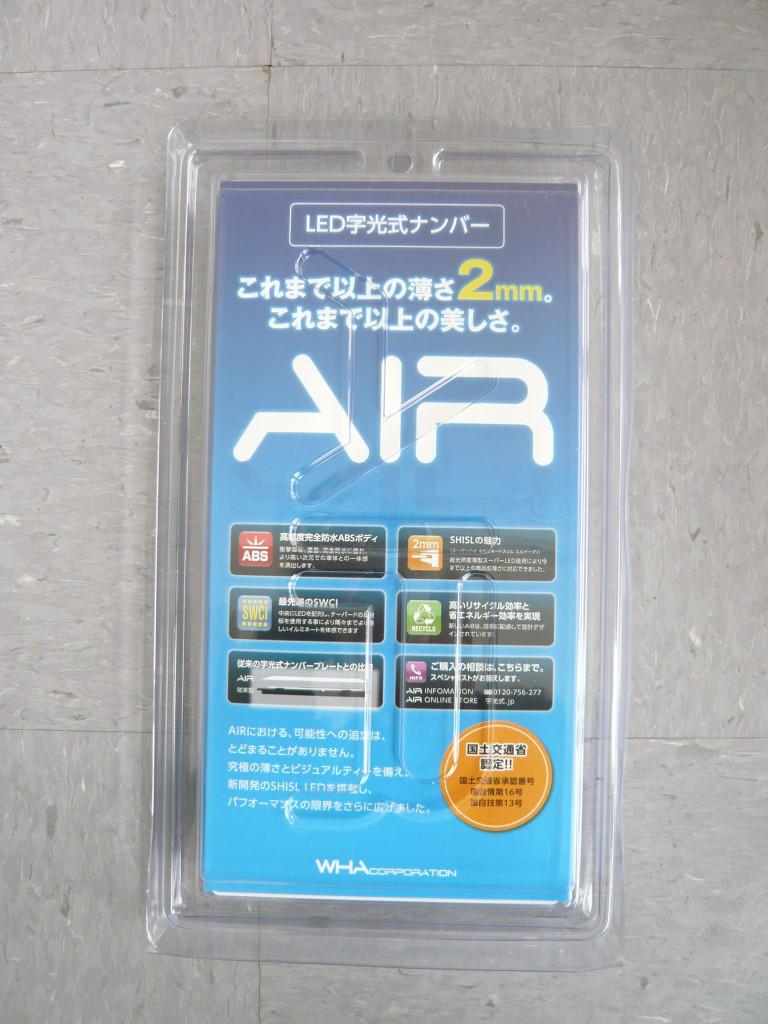 AIR LED 字光式ナンバープレート