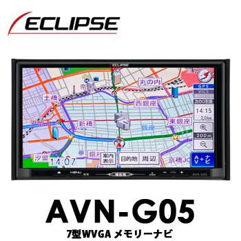 ECLIPSE AVN-G05 カーナビゲーション 7型